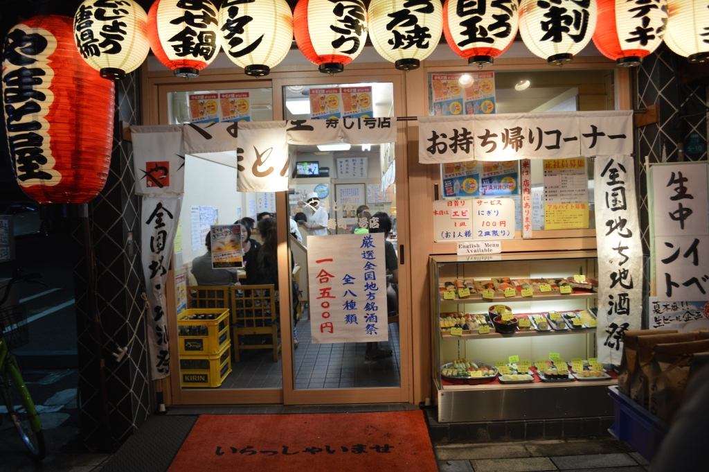 Sushi restaurant in Shinsekai that we passed- unfortunately didn't get the chance to eat here