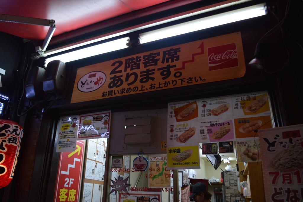 Storefront of the takoyaki shop we picked