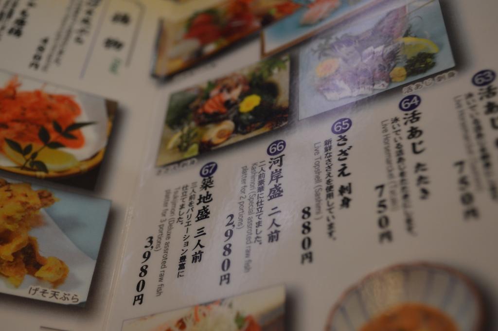 Menu at Sushi Zanmai