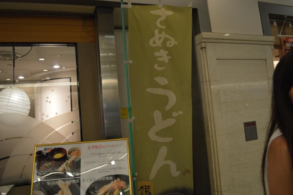 Storefront of Sameki Udon