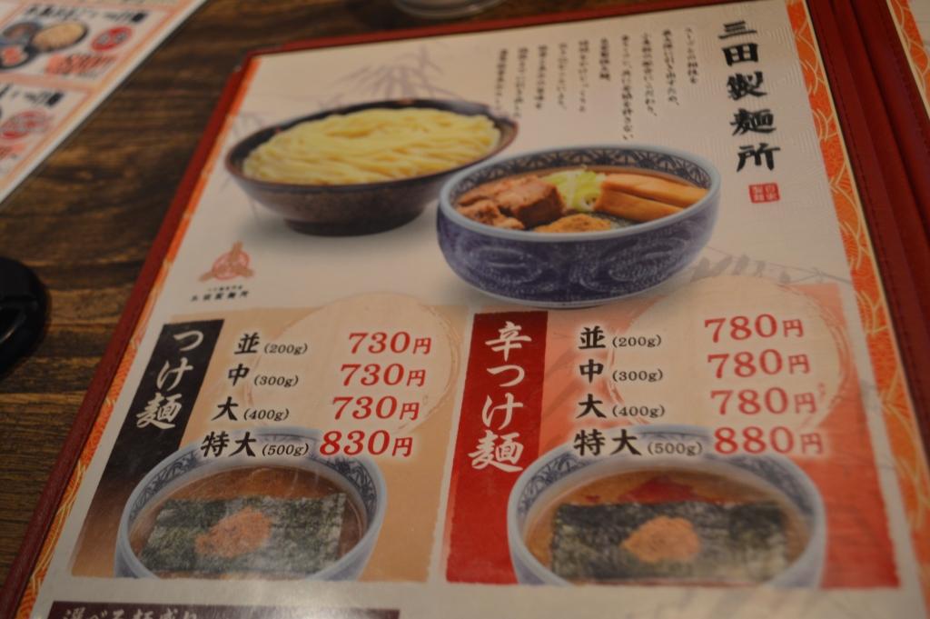 Simple menu at the tsukemen restaurant