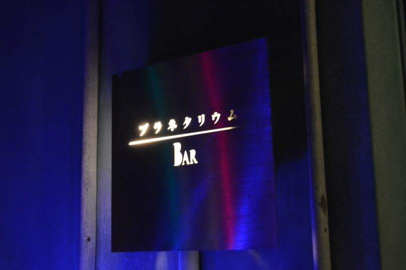 Planetarium bar's outdoor sign